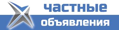 Логотип газеты объявлений «Частные объявления»
